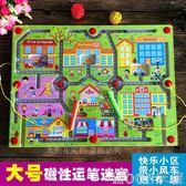 兒童大號磁性迷宮玩具走珠木制益智力磁力運筆迷宮小寶寶2-3-4歲    MOON衣櫥
