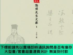 全新書博民逛書店域外刊刻陽明先生文獻Y2405 王焱 廣陵書社 ISBN:9787555414308 出版2020