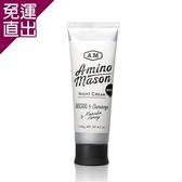Amino Mason 胺基酸植物修護精華乳 120g【免運直出】