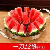 切西瓜神器分割器多功能花式家用特大號加厚切水果切瓜神器切片器 完美情人