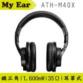 鐵三角 ATH-M40X 專業用 監聽 耳罩式 耳機   My Ear 耳機專門店
