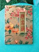牡丹花簽名簿(金) 結婚用品 婚禮小物 婚俗用品 簽名簿【皇家結婚百貨】