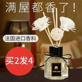 空氣清新劑臥室內香氛女生房間香水熏香家用持久香薰廁所除臭精油   任選1件享8折