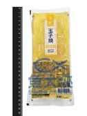 1F3A【魚大俠】FF061嚴選台製蛋磚玉子燒(500g/包) 素食不可