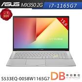 ASUS S533EQ-0058W1165G7 15.6吋 i7-1165G7 2G獨顯 幻彩白筆電(六期零利率)