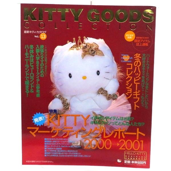 asdfkitty*二手商品賠錢特價-KITTY GOODS COLLECTION 98 VOL.13 絕版雜誌-日文版-正版商品