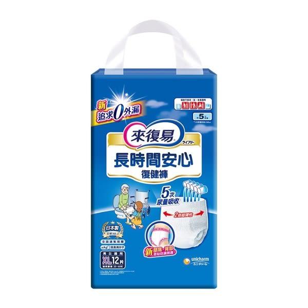 【來復易】長時間安心復健褲(XL)(12片/包) x 4入