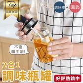 湯匙醬料罐勺子調味瓶罐醬料罐湯匙玻璃調味罐玻璃醬油罐【AAA5920】預購