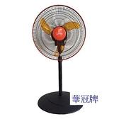 【中彰投電器】華冠牌(16吋)360度升降立扇,FT-1601【全館刷卡分期+免運費】