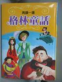 【書寶二手書T2/兒童文學_ZDP】再讀一遍格林童話_唐炘炘/黃淑姿/吳佩珊