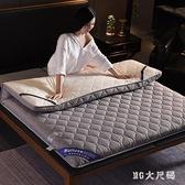 加厚床墊床褥1.5m床軟墊雙人家用褥子學生宿舍海綿墊被 QQ27181『MG大尺碼』