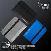 預購 Seoul house旅行收納RFID防盜護照錢包 預計3/29到貨