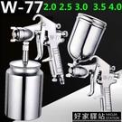 W-77上下壺氣動油漆膠水噴槍 2.0 2.5 3.0 3.5 4.0高霧化噴漆槍