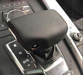 奧迪A4l自動擋排擋套16-17奧迪A4自動手縫檔把套 【全館免運】