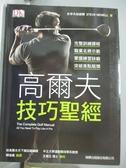 【書寶二手書T1/體育_YEJ】高爾夫技巧聖經:完整訓練課程、職業名將示範..._史帝夫紐威爾