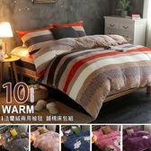 法蘭絨 雙人舖棉兩用被冬包四件組/即瞬保暖/熱感蓄溫【多款任選】