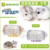 *KING*【免運】日本SANKO愛鼠晶瑩屋透明中型款《透明橘C111 透明紫C112》鼠籠 兩種可選 倉鼠適用