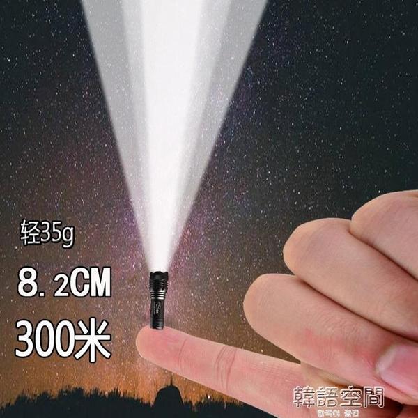 小手電筒超強光可充電超亮 多功能LED迷你微型袖珍戶外遠射家用 【韓語空間】