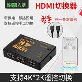 分配器 hdmi3/2進1出切換器 2三/二進一出4k高清遙控分屏