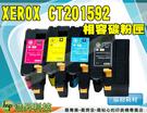 Fuji Xerox CT201592 藍色 相容碳粉匣 CP105b/CP205/CM205b/CP215w/CM215b/CM215fw