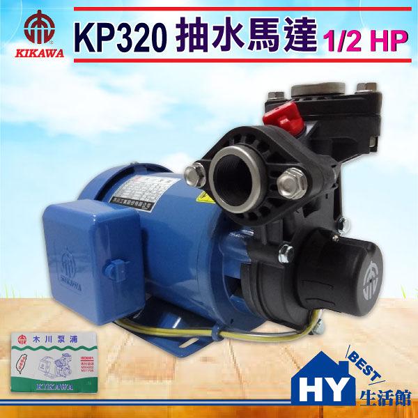 木川泵浦 KP320 抽水馬達。1/2HP 不生鏽水機 抽水機 抽水泵浦。附溫控 無水斷電 防空燒