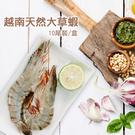 【屏聚美食】越南天然大草蝦(10尾裝/約380g)_第2件以上每件↘299元