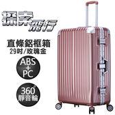 探索飛行系列 復刻版 ABS+PC材質 亮面直條紋 鋁框行李箱 29吋 LT71162-29RG 玫瑰金