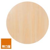 特力屋萊特桌 圓形桌板配件 白橡木色 90cm