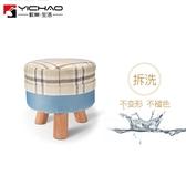 實木矮凳換鞋凳現代沙發凳穿鞋凳圓凳兒童凳梳妝凳木腿布布藝墩子 MKS免運