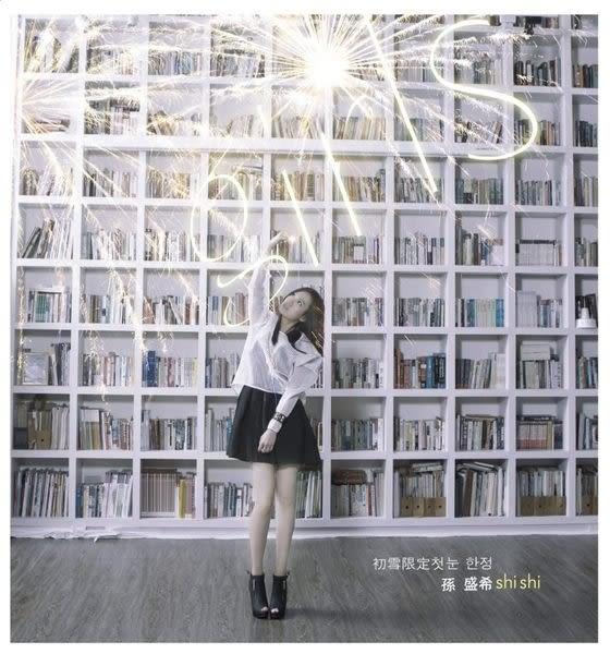 孫盛希 希。O2 初雪限定版  CD  st album (購潮8)