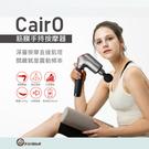 CairO筋膜按摩槍