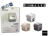 【世明國際】ONPRO 雙孔USB充電頭 2.4A BSMI 認證 AC充電器 豆腐充 蘋果 三星 HTC ASUS OPPO