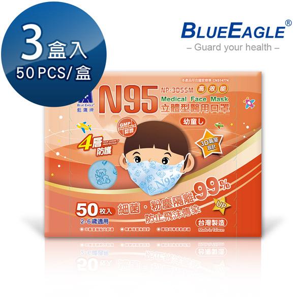 【醫碩科技】藍鷹牌 立體型2-6歲幼童醫用口罩 50片*3盒 NP-3DSSM*3