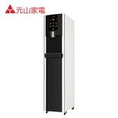 [YENSUN 元山家電]智慧極淨飲水機 YS-8212RWSAB