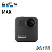 現貨【和信嘉】GoPro MAX 360度 極限運動 全景攝影機 台灣台閔公司貨