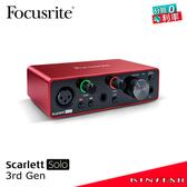 【金聲樂器】Focusrite Scarlett Solo (3rd Gen) 錄音介面 三代