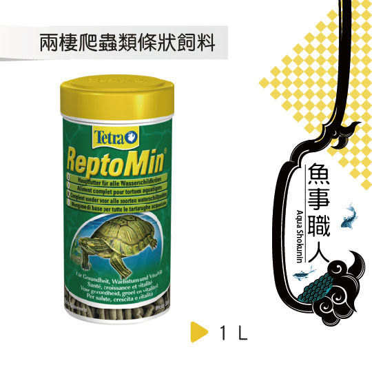 【TETRA】兩棲爬蟲類條狀飼料1L T255-1