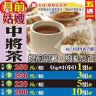 【月前姑嫂中將茶▶10入】買5送1║順調理 女性良飲║四物茶 藥膳茶 草本茶 沖泡茶包