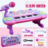 兒童電子琴寶寶早教音樂多功能鋼琴玩具帶麥克風女孩初學者1-3歲多色小屋igo