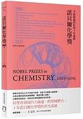 諾貝爾化學獎2005 2015
