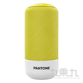 PANTONE藍牙喇叭 - 繽粉黃