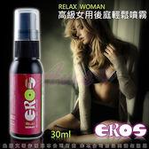 慾望之都情趣 後庭潤滑液 情趣用品 德國EROS-鬆弛噴霧 高級女用後庭輕鬆噴霧 30ml