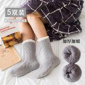 珊瑚絨襪子男冬中筒襪居家成人毛巾地板襪秋冬款加厚保暖睡眠長襪  可然精品
