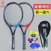 網球 火車碳素網球拍套裝 單人初學者碳纖維輕一體網球訓練器 igo 阿薩布魯