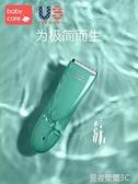 剪髮器 嬰兒理髮器超靜音家用新生兒寶寶剃頭刀充電式電推剪防水 現貨