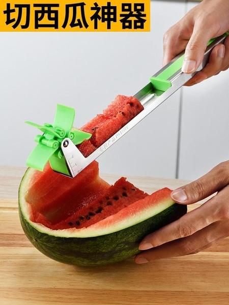 切西瓜吃西瓜風車刀切塊器西瓜風車切片削水果西瓜切塊器 ciyo黛雅