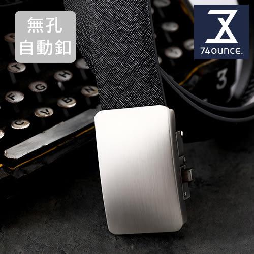 74盎司 皮帶 極簡霧面設計自動釦真皮皮帶[Z-278]