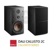 丹麥 DALI CALLISTO 2C 主動式無線書架喇叭/揚聲器 (含DALI Sound Hub)