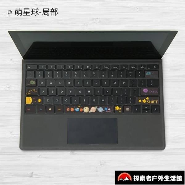 New Surface Pro鍵盤貼紙微軟Surface Pro4/5鍵盤膜【探索者戶外生活館】