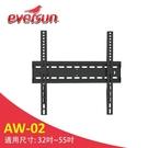 Eversun AW-02/32-55吋固定式電視掛架 電視架 電視 架 螢幕架 壁掛架